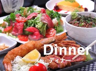 dinner001