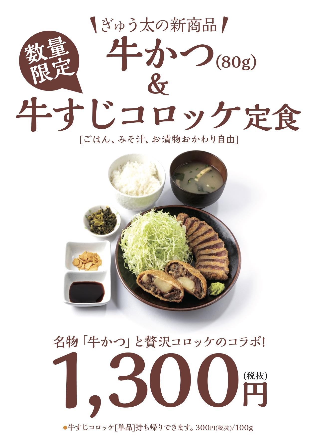 コロッケ定食_ol