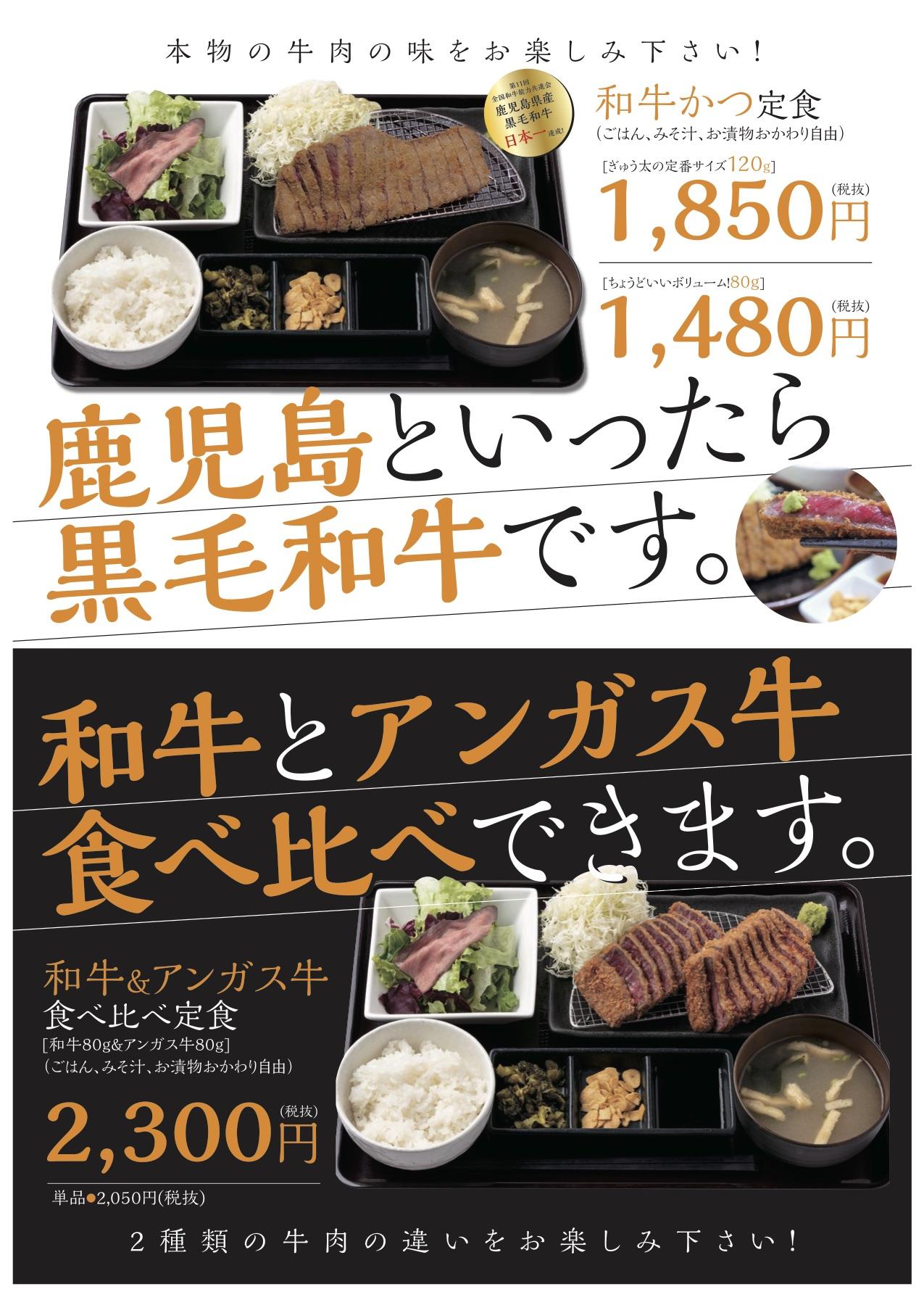 和牛&食べ比べ_ol