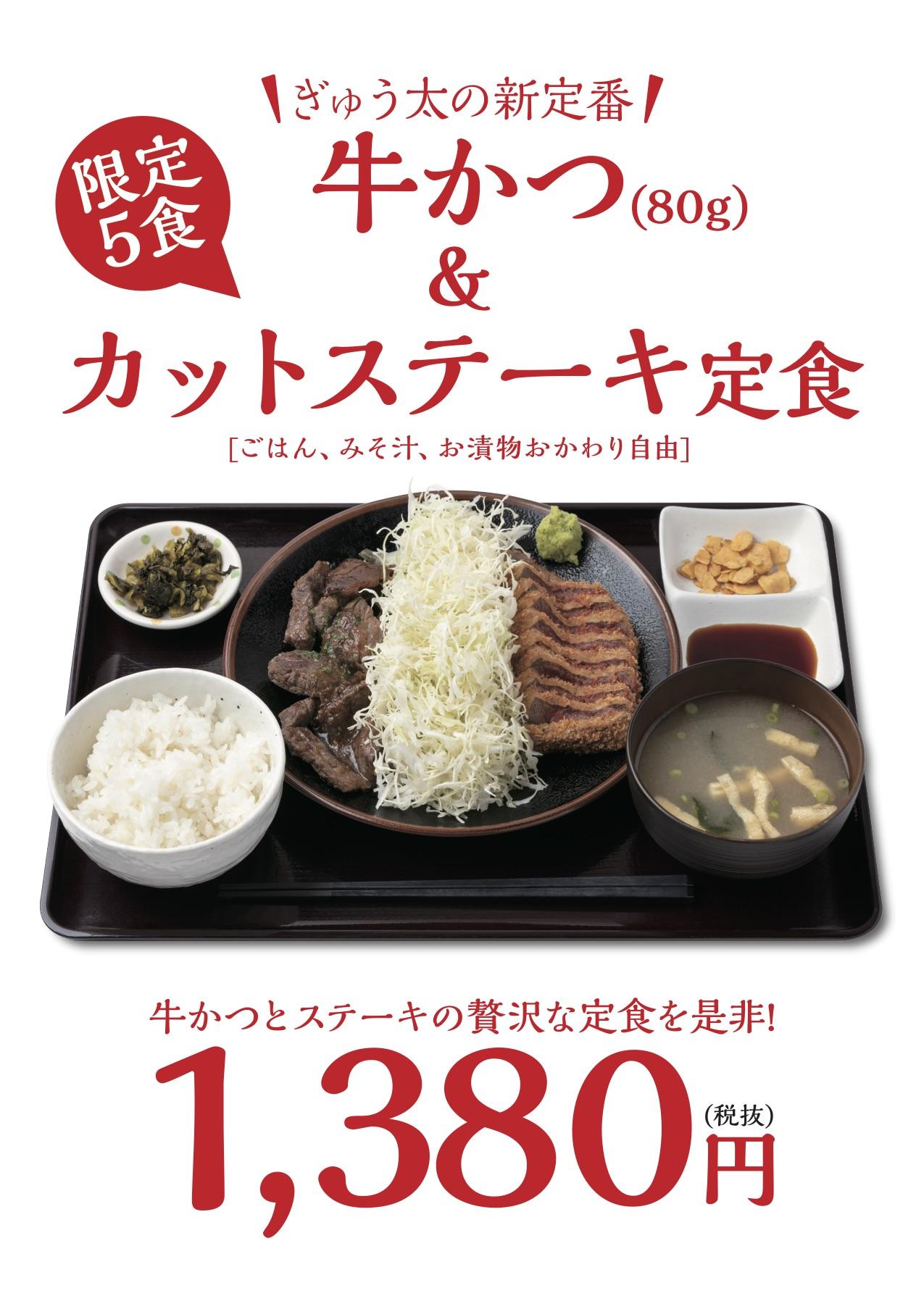 牛かつ&カットステーキ_ol
