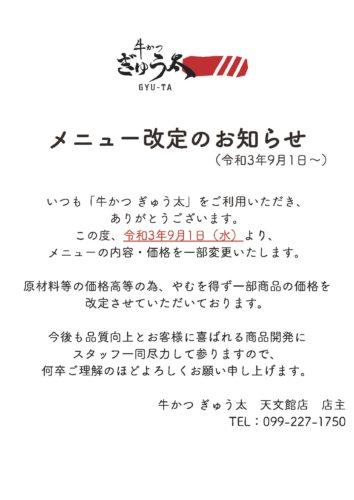 ぎゅう太メニュー改定のお知らせ (1)